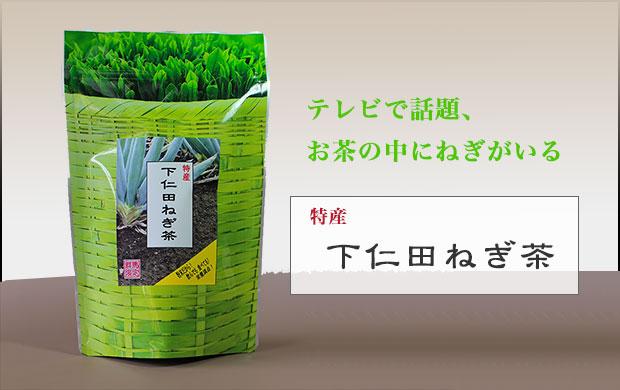 下仁田ねぎ茶のイメージ
